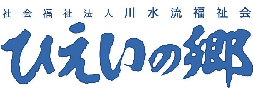 社会福祉法人川水流福祉会ひえいの郷